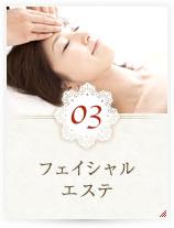 03 フェイシャル エステ