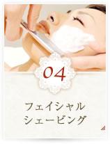 04 フェイシャル シェービング