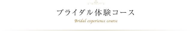 ブライダル体験コース Bridal experience course