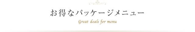 お得なパッケージメニュー Great deals for menu