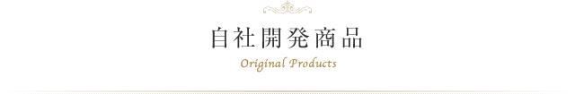 自社開発商品 Original Products
