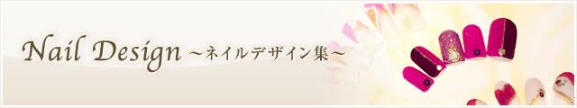 Nail Design 〜ネイルデザイン集〜