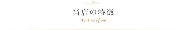 当店の特徴 Feature of our