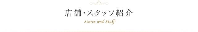 店舗・スタッフ紹介 Stores and Staff