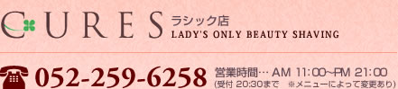 CURES ラシック店 LOVE ONRY BEAUTY SHABING