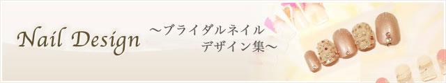 Nail Design 〜ブライダルネイルデザイン集〜